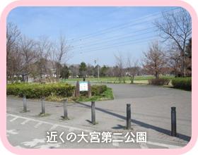 近くの大宮第二公園
